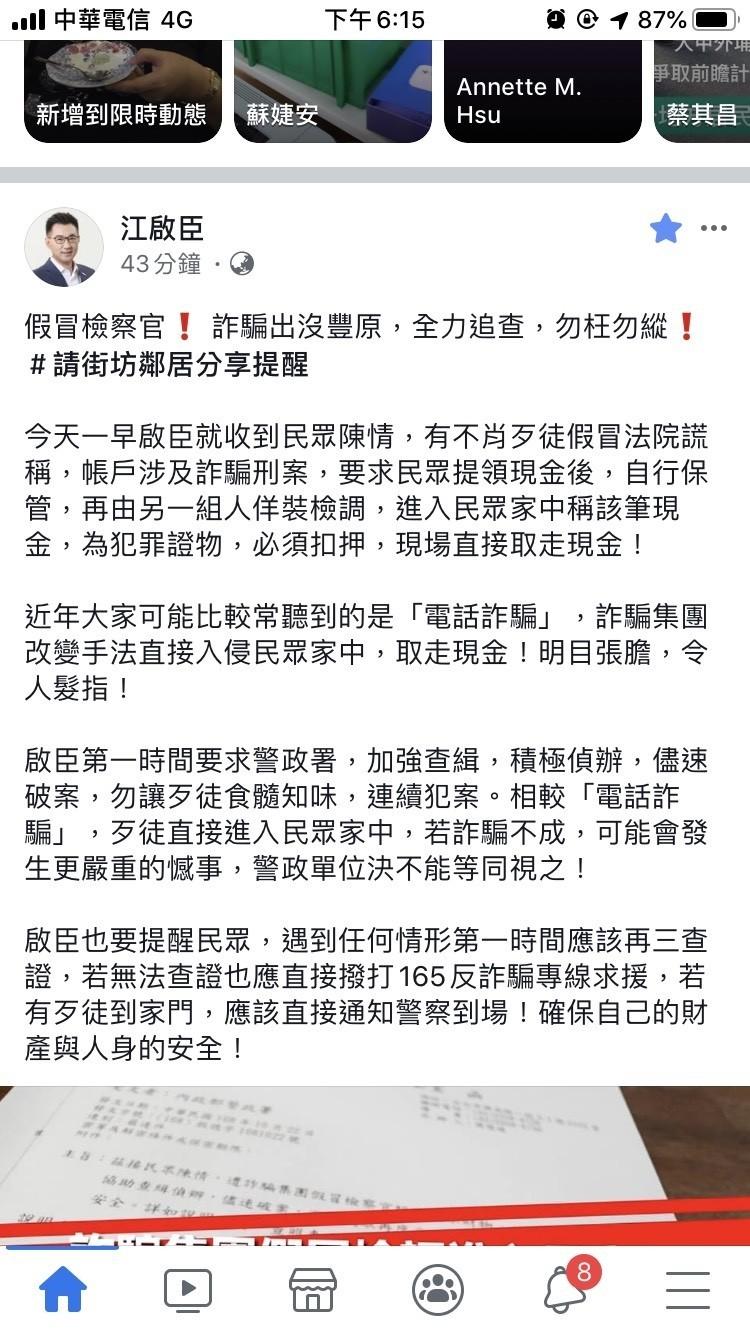 立委江啟臣臉書po文指出,豐原有民眾被假冒檢察官的詐騙集團詐騙。(擷取自臉書)
