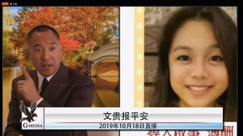 郭文貴指出,不少美國政界人士看到15歲陳彥霖的浮屍,都立刻哭了出來。(圖擷取自郭媒體直播)