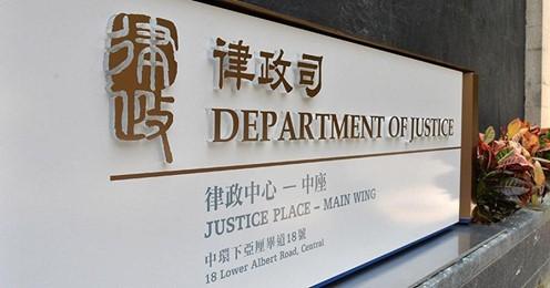 香港律政司晚間8點多發布的新聞稿中並未予以肯定答覆,僅表示,「犯案者因應通緝令而自首,並願意承擔法律後果,能夠使公義得以彰顯。」(圖擷取自政府新聞網)