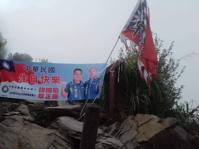 北大武山山頂竟遭「韓家軍」插旗掛上韓國瑜及章正輝的競選布條。(資料照,圖擷自章正輝臉書)
