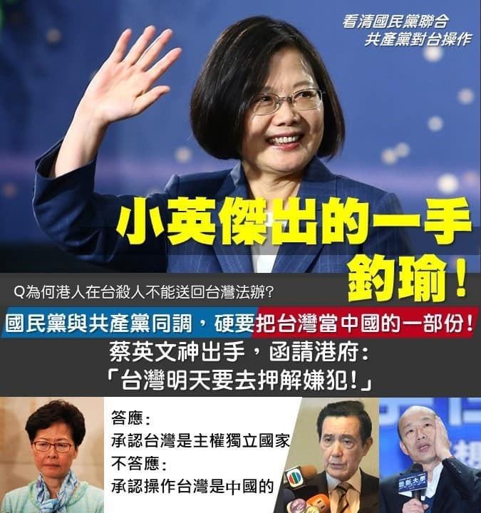 民進黨高市議員康裕成認為,小英在陳同佳事件中護台灣主權成功。(記者王榮祥翻攝)