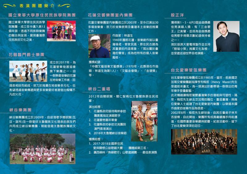 太魯閣峽谷音樂節表演團體簡介。(內政部提供)