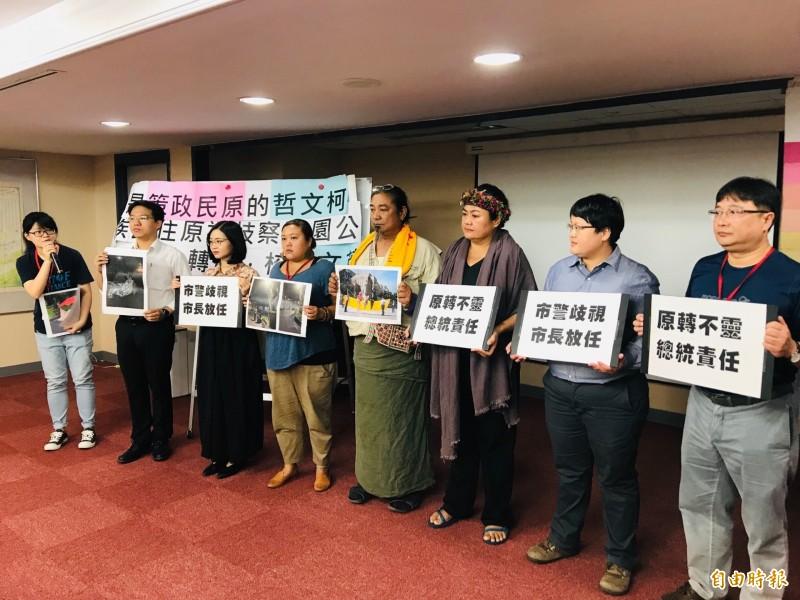 原住民團體「原轉小教室」今至台北市議會開記者會。(記者楊心慧攝)