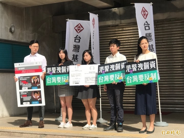 「香港解密」網站暴露台人個資,台灣基進今召開記者會,呼籲台灣政府應多加關注。(記者彭琬馨攝)