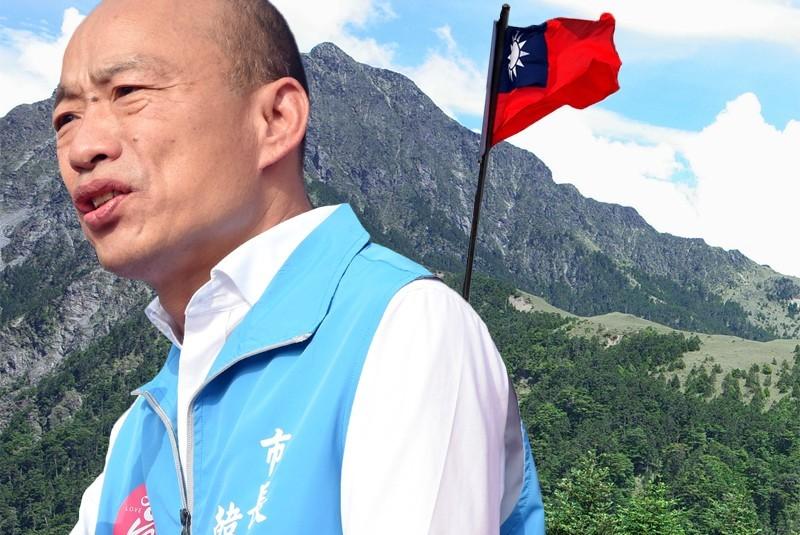 韓國瑜稱,台灣3千多公尺以上高山都要廣設升旗台,宣揚愛國精神、愛國文化,引發山友怒火。(合成圖)