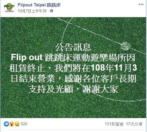 店家在臉書粉專發佈結束營業的消息。(圖擷自Flipout Taipei 跳跳床 臉書)