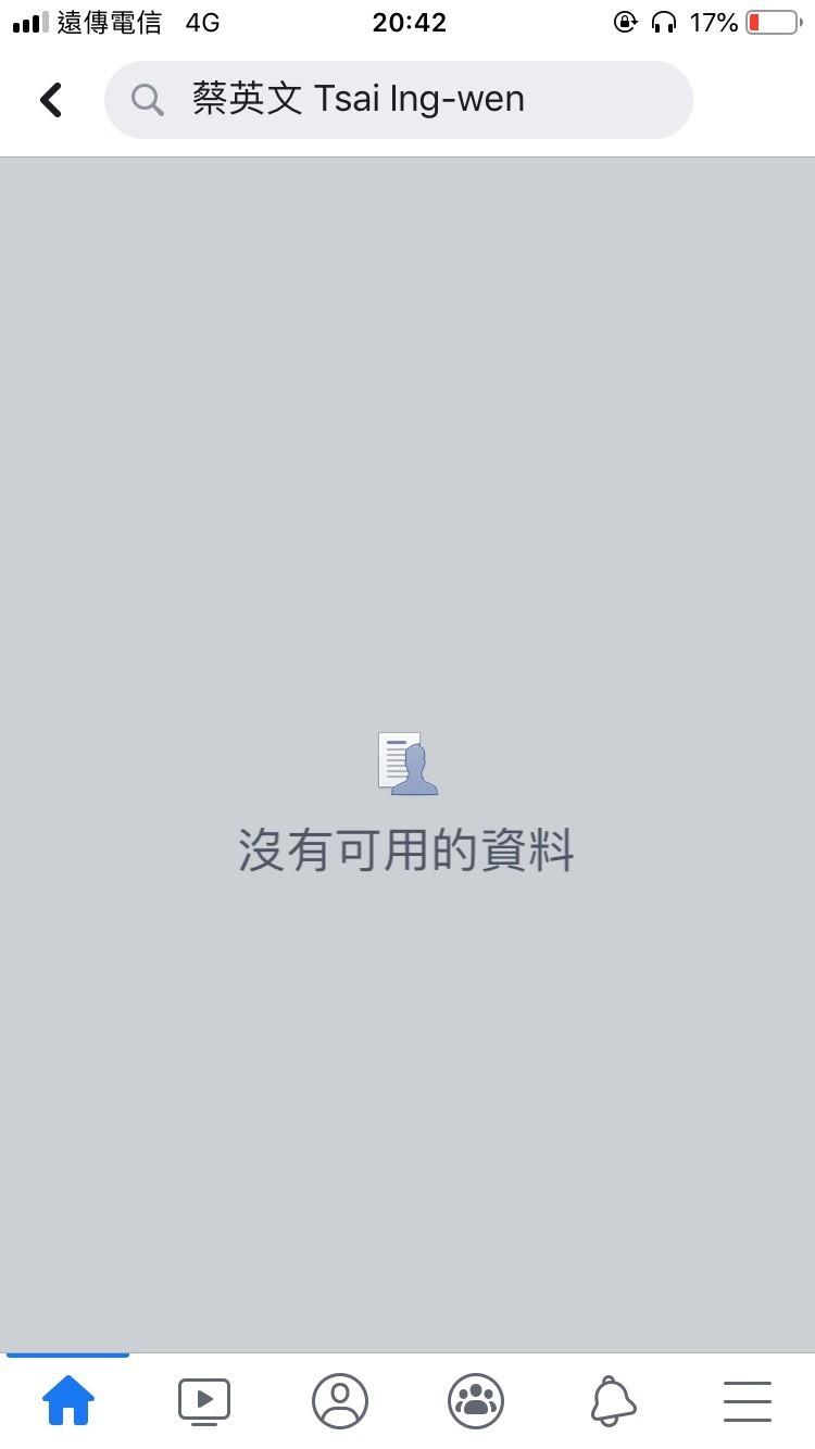 不少FACEBOOK用戶發現,今晚八點起臉書發生異常,無法正常瀏覽粉絲專頁,就連小英總統的臉書也掛點。(擷自蔡英文臉書)