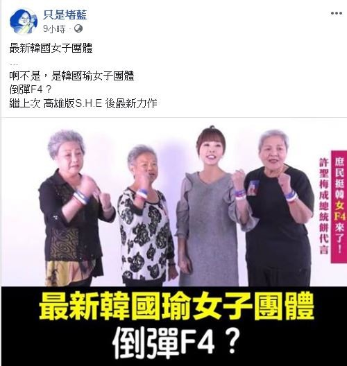 臉書粉專「只是堵藍」戲稱「最新韓國女子團體...啊不是,是韓國瑜女子團體」。(圖翻攝自只是堵藍臉書)