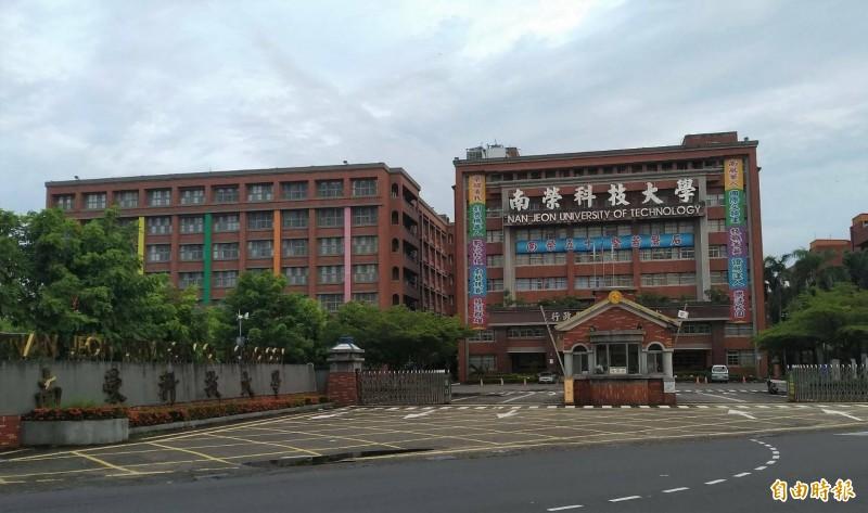 台南市鹽水南榮科技大學。(記者楊金城攝)