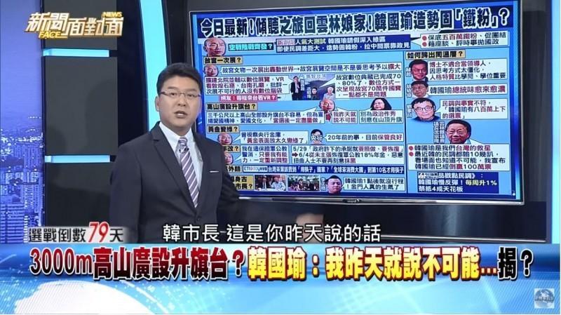 知名主持人、律師謝震武在昨日(24)政論節目「新聞面對面」上飆罵國民黨總統參選人韓國瑜將近10分鐘,讓現場來賓無人敢出聲,觀眾更是因謝震武「震怒」嚇壞。(圖擷自「新聞面對面」YouTube)