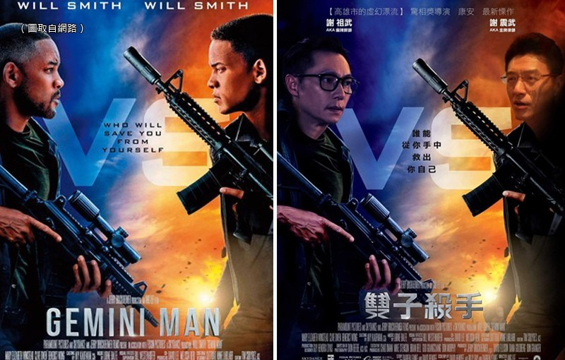 有網友把謝震武、謝祖武的臉合成進《雙子殺手》電影海報,諷刺韓粉「震武祖武分不清」。(圖取自網路)