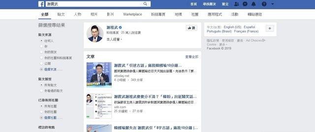 有網友在臉書搜尋「謝震武」3個字,真的跑出「謝祖武」的粉絲專頁。(圖擷取自臉書)