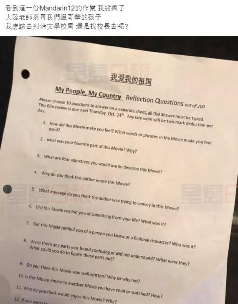加拿大一間學校家長上網爆料,學校老師要10到12年級中文課的學生看中國電影「我和我的祖國」。(圖翻攝自星島日報)