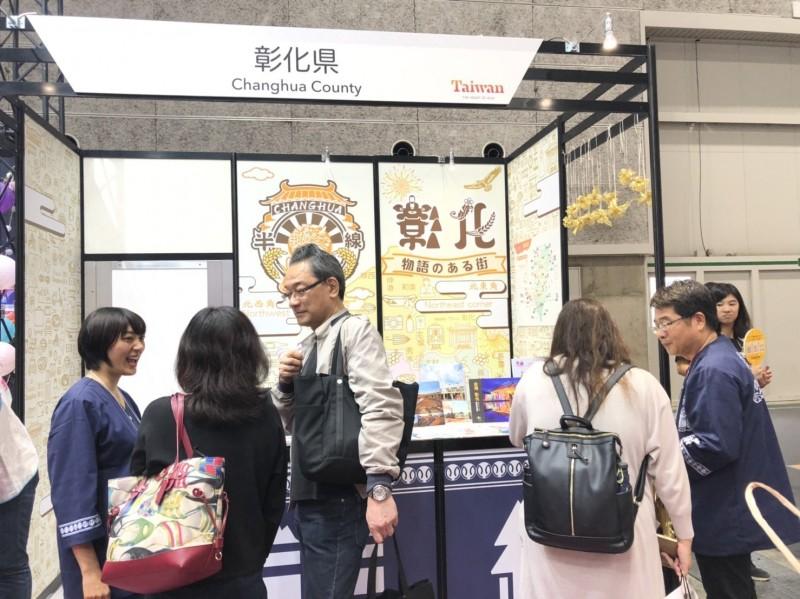 日本大阪旅遊展,彰化在台灣館設攤介紹彰化縣別人沒有的觀光資源。(圖縣府提供)