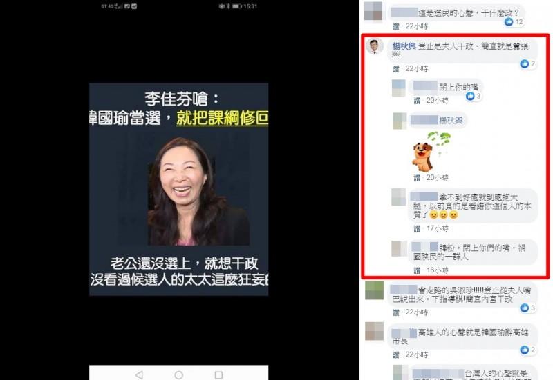 網友在臉書社團砲轟李佳芬「干政」,竟釣出楊秋興「13字」砲轟。(圖擷取自「郭台銘後援會」臉書社團)