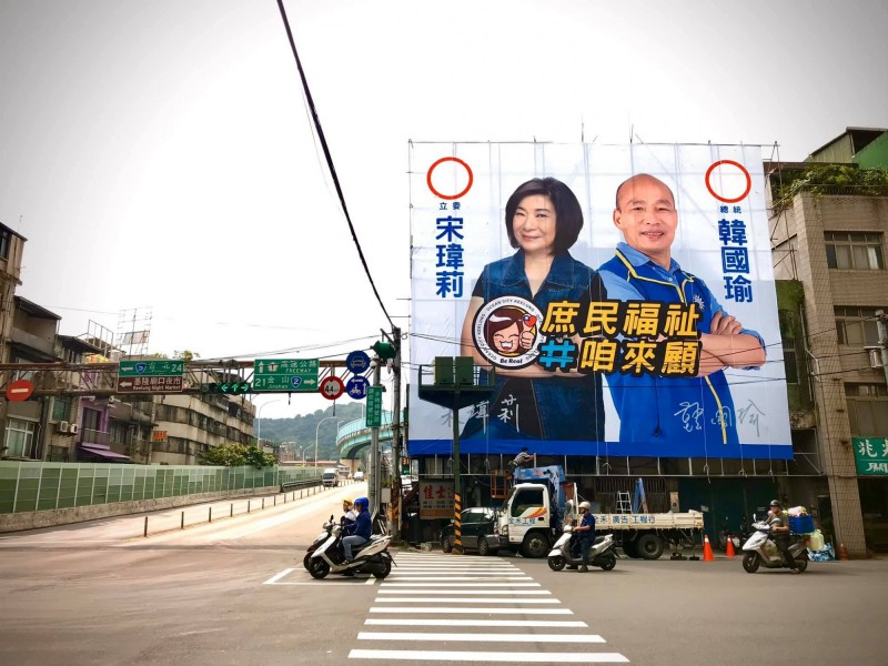 立委參選人宋瑋莉近日掛上與高雄市長韓國瑜合照的競選看板。(宋瑋莉服務處提供)