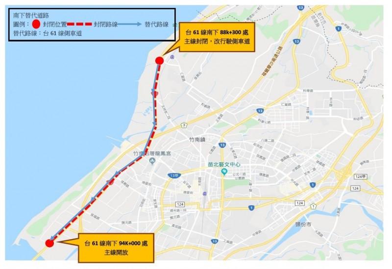 11月4日上午9點至13日下午5點,台61線88K+300崎頂路段至94K+000竹南路段南下主線車道將全線封閉,車輛須改行側車道。(記者鄭名翔翻攝)