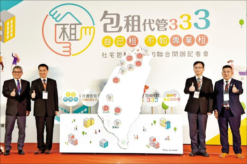 內政部長徐國勇(左二)、政務次長花敬群(左一)出席「社宅包租代管2.0聯合開辦記者會」。(內政部提供)