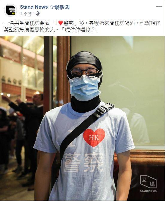 有人穿著 「I♥️警察」的衣服並表示,他想在萬聖節扮演最恐怖的人。(圖擷取自臉書_立場新聞)