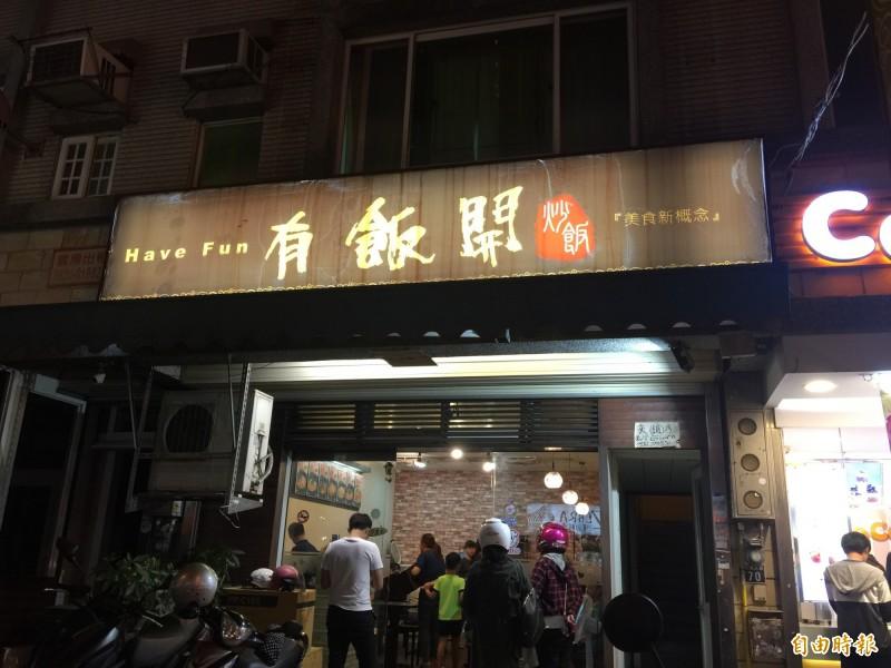 位於新竹市竹北的「有飯開」就是一家港式炒飯專賣店。(記者洪友芳攝)