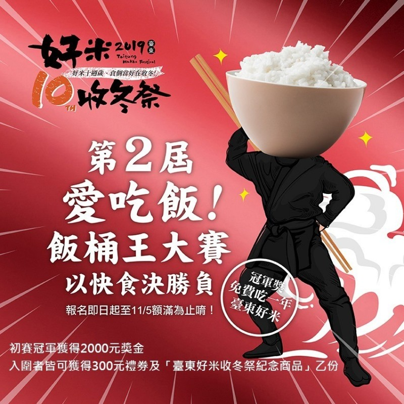 「厚食當好-第二屆愛吃飯桶王大賽」歡迎大胃王搶奪1年飯票。(記者陳賢義翻攝)