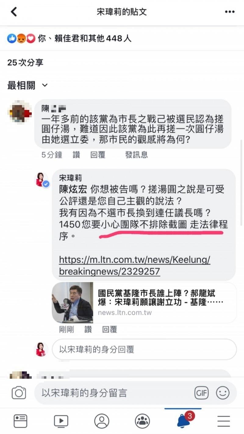 陳姓網友在國民黨立委參選人宋瑋莉臉書上PO文,挨告加重誹謗。(記者林嘉東翻攝)