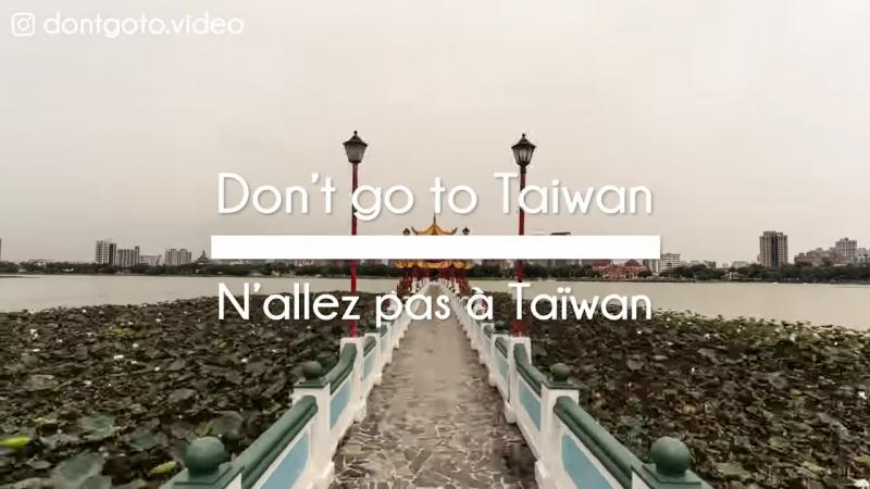 經常介紹各國風情的YouTube頻道「Tolt around the world」最近公布一支「不要去台灣」(Don't Go To Taiwan)的影片。(圖擷取自YouTube)