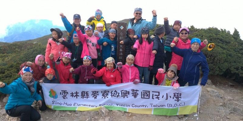 學童登上合歡山東峰,開心留下回憶。(興華國小提供)