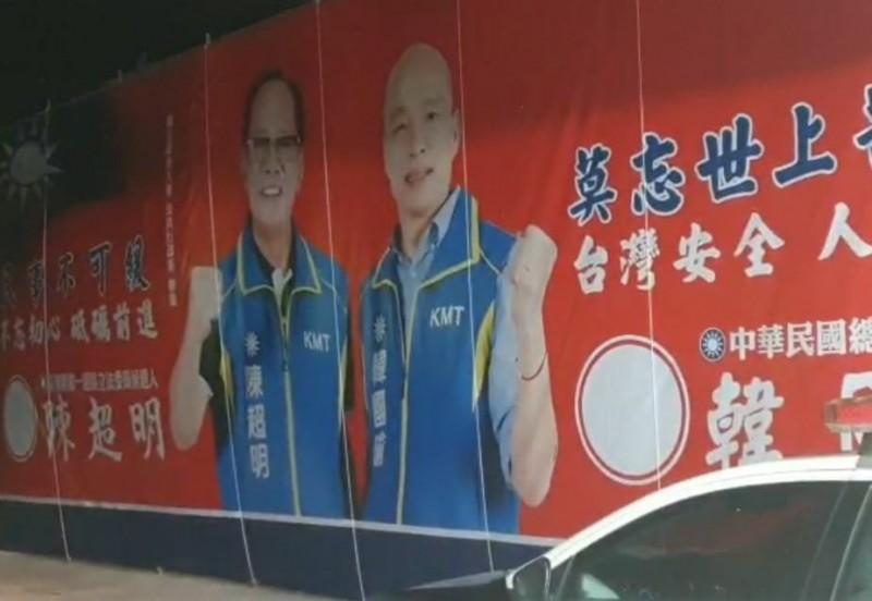 立委陳超明於後龍鎮的競選服務處外,甫掛上與國民黨總統參選人韓國瑜的合照看板,立即遭人蛋洗。(記者鄭名翔翻攝)