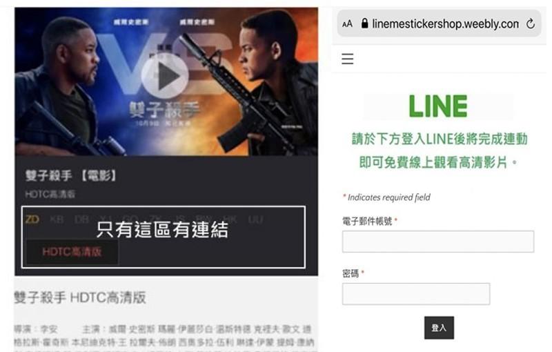 近期有人製作假影音網站,引誘用戶登錄看片,藉此盜取LINE帳號、密碼。(圖取自資安趨勢部落格)