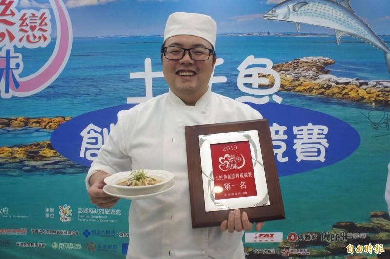 第一屆澎湖土魠魚食神 爭霸戰,由澎澄飯店主廚掄元。(記者劉禹慶攝)