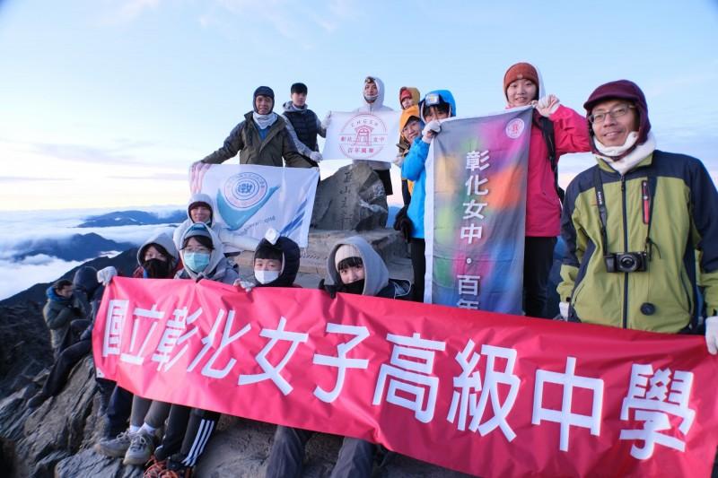 彰女師生共組玉山登山隊挑戰玉山登頂成功。(圖學校提供)