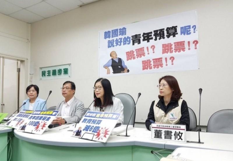 民進黨團今在立法院召開記者會,批高市府教育預算少6億元。(記者謝君臨攝)