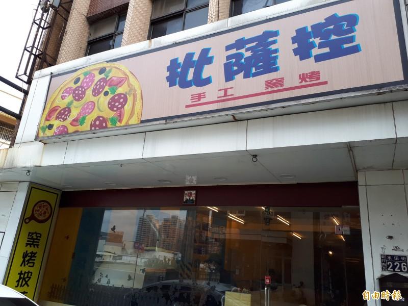 位在新竹市水田街262號的「披薩控」,鍾師傅堅持手工窯烤,且希望消費者在店內享用,就能嚐到披薩剛出爐滋滋作響的美味。(記者洪美秀攝)