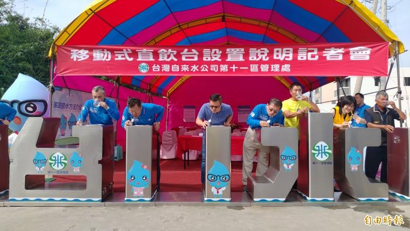 響應田中馬人情味與推動環保策略,台灣自來水公司成立自來水直飲台,台水董事長魏明谷(左3)等人親自飲水示範。(記者陳冠備攝)