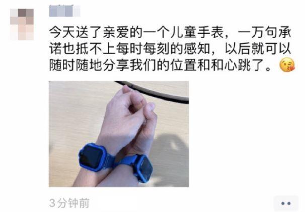 「兒童錶」近來成為中國95後年輕情侶互送禮物的熱門選項。(圖擷取自微博)