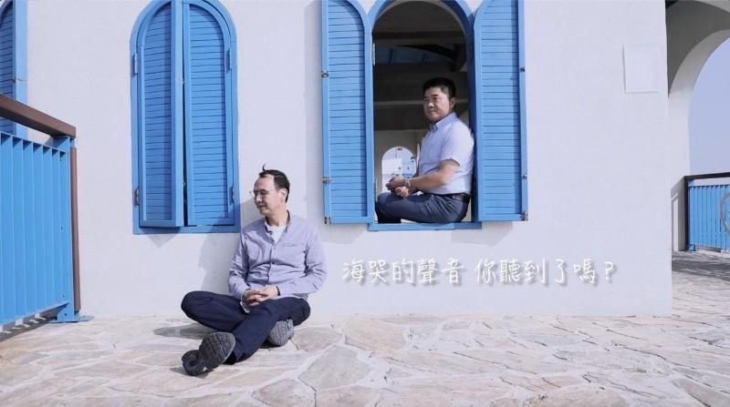 前新北市長朱立倫與國民黨立委顏寬恒合拍MV助選。(朱立倫辦公室提供)