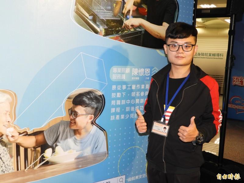 25歲青年陳懷恩原本擔任工廠作業員,參加新北市勞工局職訓中心開辦的照顧服務員訓練課程,投入長照服務業。(記者賴筱桐攝)
