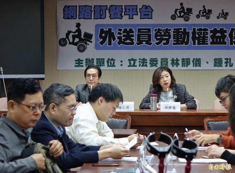 民進黨立委林靜儀(右)、鍾孔炤(左)5日舉辦「網路訂餐平台外送員勞動權益保障」公聽會。(記者劉信德攝)