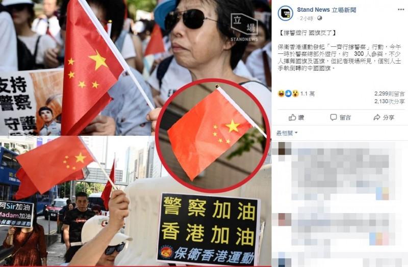 香港「保衛香港運動」團體今下午在灣仔警總舉辦集會遊行,力挺港警嚴正執法,止暴制亂恢復秩序。據稱約300人響應,其中不少人揮舞五星旗,不過卻有眼尖媒體發現,部分與會人士的五星旗上下顛倒。(圖翻攝自臉書粉專「Stand News 立場新聞」)