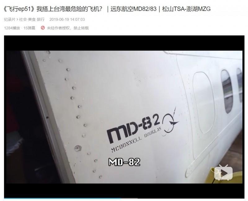 周剛毅拍攝影片,記錄下自己搭的遠航班機型號為MD-82。(記者黃捷翻攝)