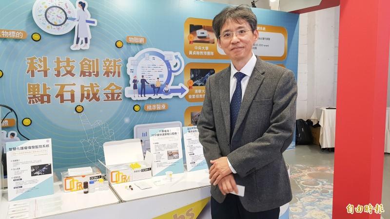 長庚大學分子醫學研究中心教授余兆松團隊,開發出癌症檢測試劑。(記者簡惠茹攝)