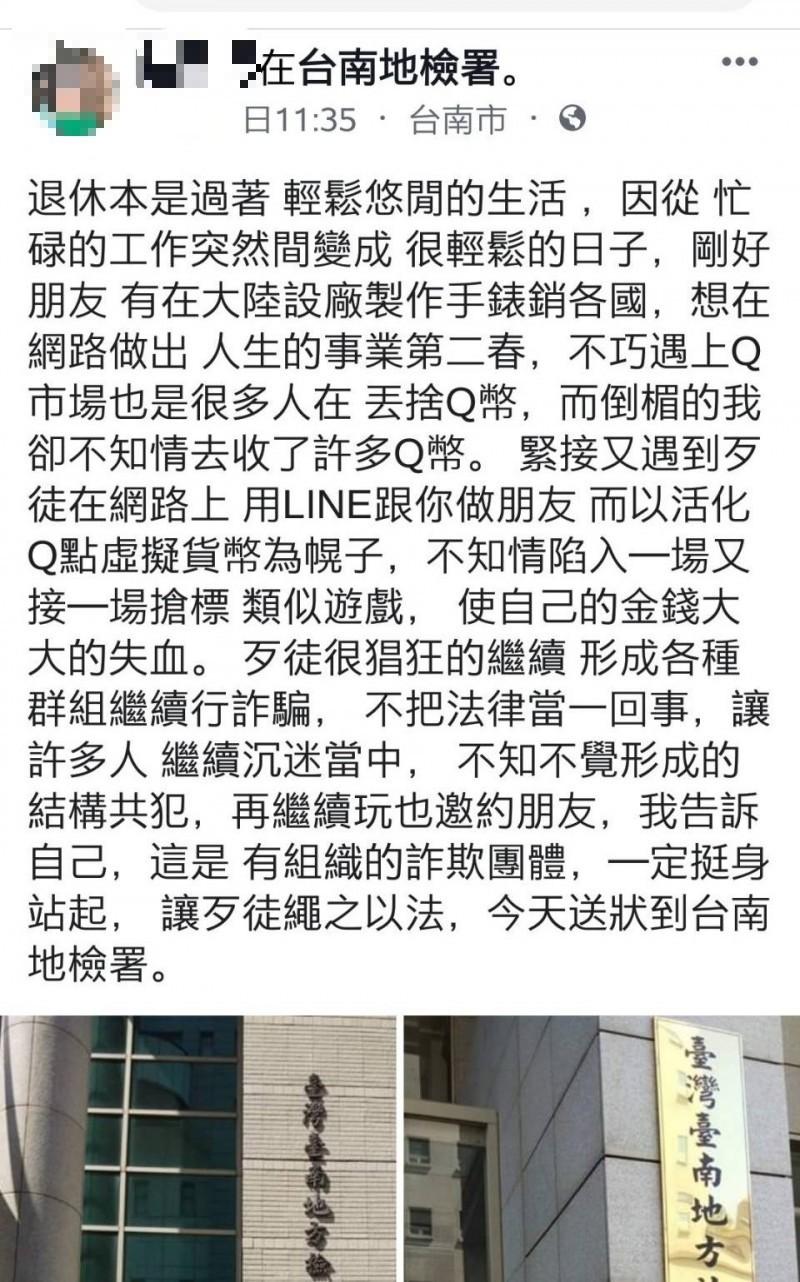 陳女在自己臉書公開說到台南地檢署送狀控告Q幣詐騙集團,希望不要再有人受害。(記者王俊忠翻攝)