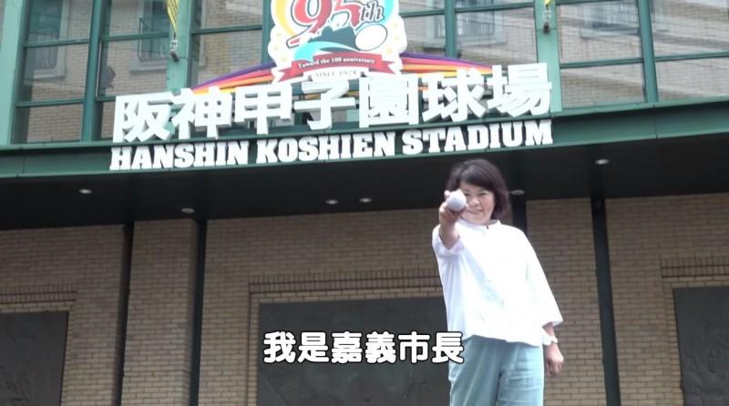 嘉義市長黃敏惠到日本阪神甲子園拍攝應援片。(翻攝臉書世界十二強棒球錦標賽)