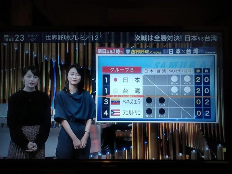 米果在臉書上貼出日本的電視轉播畫面,可以看到轉播畫面中,寫著「台灣」兩個大字,而不是「中華台北」,讓米果振奮表示「日本媒體沒在跟你Chinese Taipei的啦」。(圖片擷取自米果臉書)