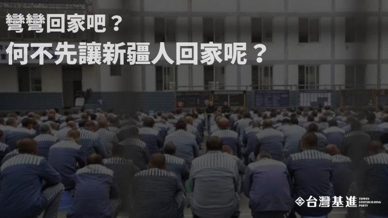 台灣大選將至,中國再推出惠台26措施,中國《央視》主播甚至還溫情喊話「台灣的命運與祖國相連,灣灣,回家吧」,對此,台灣基進則回嗆「何不先讓新疆人回家呢?」(圖擷取自臉書)