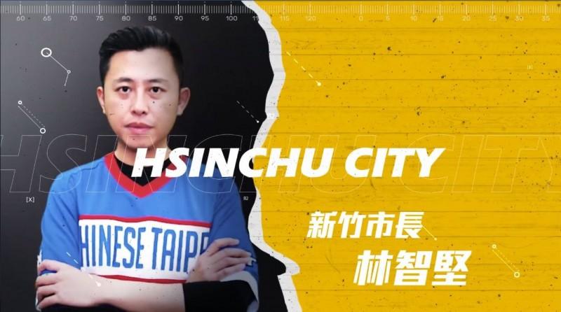 新竹市長林智堅的應援片有做特效。(翻攝臉書世界十二強棒球錦標賽)