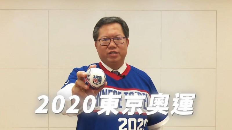 桃園市長鄭文燦的影片打上字幕。(翻攝臉書世界十二強棒球錦標賽)
