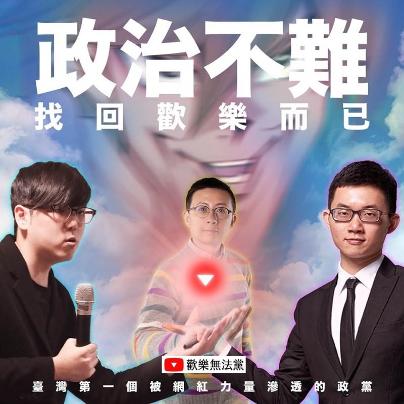 台北市議員、網紅「呱吉」邱威傑與Youtuber「志祺七七」張志祺、「視網膜」主播陳子見籌組「歡樂無法黨」。(擷取自呱吉臉書)