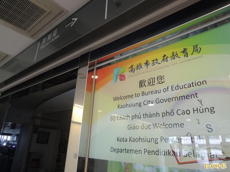 國小人事主任戴口罩批韓,高雄市教育局(圖)將提送考績會審議。(記者黃旭磊攝)
